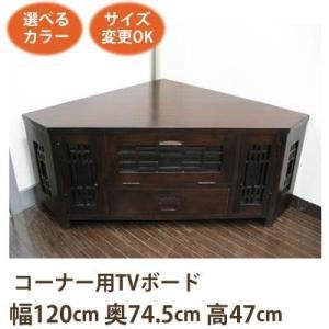 (コーナー用 TVボード W120 D74.5 H47)アジアン家具 テレビ台 和風(ローボード テレビボード テレビラック)李朝家具 民芸家具|wanon333
