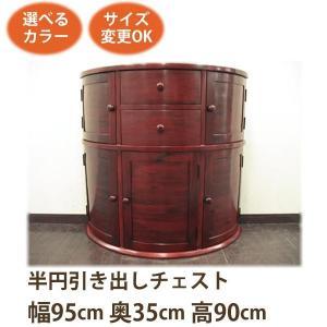 (半円型 5扉+2引き出し チェスト W95 D35 H90)アジアン家具 チェスト アジアン 和風(収納 サイドボード リビングボード タンス wanon333