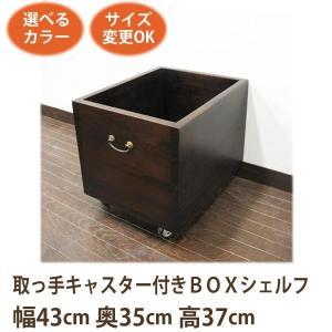 (キャスター付き+BOX チェスト W43 D35 H37)アジアン家具 チェスト アジアン 和風(収納 電話台 FAX台 ミニチェスト サイドチ|wanon333