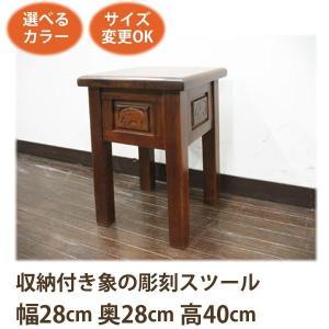 アジアン家具 収納付き象の彫刻スツール40《W:28×D:28×H:40》アジアン家具 スツール 木製 四角 収納付き 収納 アジアン 補助椅子/|wanon333