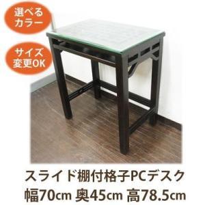 アジアン家具 スライド棚付格子PCデスク70《W:70×D:45×H:78.5》アジアン家具 パソコン デスク テーブル アジアン 無垢/シノア|wanon333