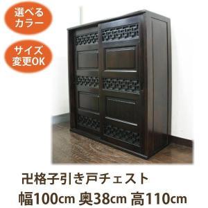 (卍格子文様 引き戸 チェスト W100 D38 H110)アジアン家具 チェスト アジアン 和風(収納 サイドボード リビングボード タンス 箪|wanon333