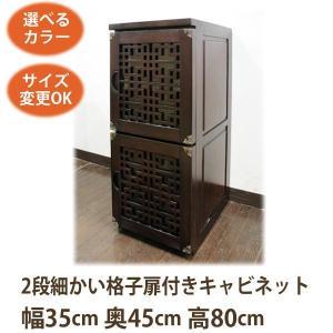 (細かい格子文様2段 キャビネット W35 D45 H80)アジアン家具 キャビネット アジアン  中国家具 和風(収納 チェスト タンス 箪笥|wanon333