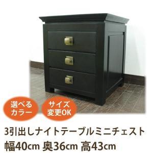 (3引出し サイドテーブル W40D36H43)アジアン家具 チェスト アジアン 和風(収納 テレフォンスタンドファックス台 電話台 ミニチェスト|wanon333