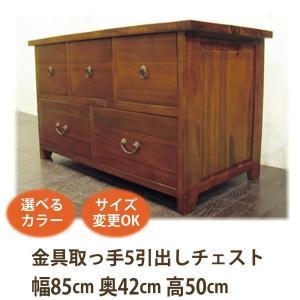 (金物取っ手5引出し チェスト W85 D42 H50)アジアン家具 チェスト アジアン 和風(収納 サイドボード リビングボード タンス 箪笥) wanon333