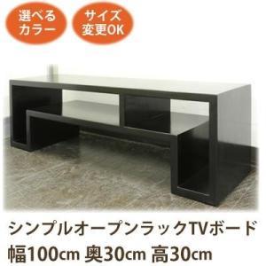 (シンプル オープンラック TVボード W100 D30 H30)アジアン家具 テレビ台 和風(ローボード テレビボード テレビラック)李朝家具|wanon333
