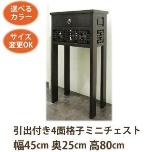 (引出し+4面格子 電話台 W45 D25 H80)アジアン家具 チェスト アジアン 和風(収納 テレフォンスタンドファックス台 サイドテーブル|wanon333
