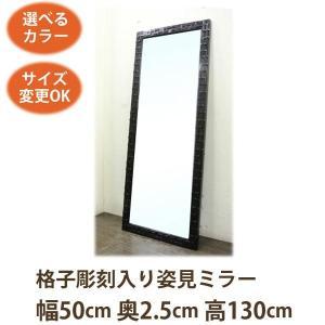 アジアン家具 格子彫刻入り姿見ミラー《W:50×D:2.5×H:130》姿見 スタンドミラー 姿見 鏡 壁掛け 全身 全身鏡 アンティーク スタン|wanon333