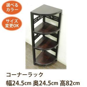 アジアン家具 コーナーラック《W24.5×D:24.5×H:82》(アジアン家具 cdラック オープンラック ラック/和風 cdダンス 収納 和家|wanon333