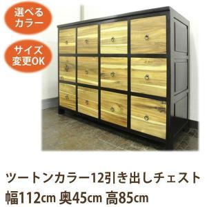 (ツートンカラー12引き出し チェスト W112 D45 H85)アジアン家具 チェスト アジアン 和風(収納 サイドボード リビングボード タン wanon333