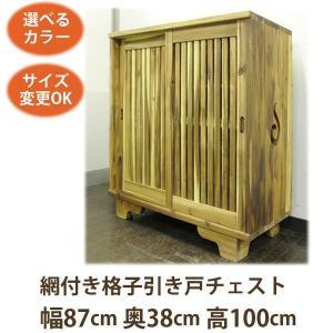 (網付き格子 引き戸 チェスト W87 D38 H100)アジアン家具 チェスト アジアン 和風(収納 サイドボード リビングボード タンス 箪笥|wanon333