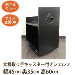 (キャスター付き+文様取っ手 ラック W45 D35 H60)アジアン家具 チェスト アジアン 和風(収納 電話台 FAX台 ミニチェスト サイド|wanon333