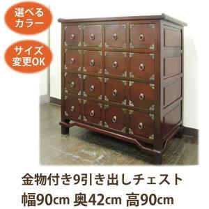 (飾り金物付き8引き出し チェスト W90 D42 H90)アジアン家具 チェスト アジアン 和風(収納 サイドボード リビングボード タンス 箪 wanon333