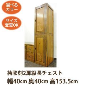 (椿彫刻2扉+縦長 キャビネット W40 D40 H153.5)アジアン家具 チェスト アジアン 和風(収納 サイドボード リビングボード タンス|wanon333