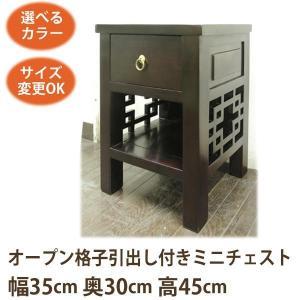(格子ラック+引出し 電話台 W35 D30 H45)アジアン家具 チェスト アジアン 和風(収納 テレフォンスタンドファックス台 サイドテーブル|wanon333