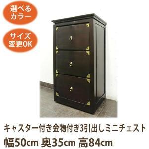 (キャスター付き+飾り金物3引出し チェスト W50 D35 H84)アジアン家具 チェスト アジアン 和風(収納 電話台 FAX台 ミニチェスト|wanon333