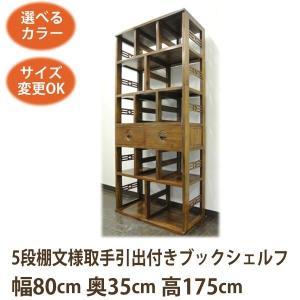 (5段棚+文様取手2引出し ブックシェルフ W80 D35 H175)アジアン家具 ブックシェルフ アジアン 和風(シェルフ 本棚 オープンラック|wanon333
