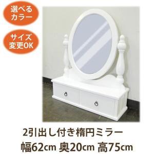アジアン家具 2引出し付き楕円ミラー《W:62×D:20×H:75》(鏡/シノア 家具 シノワズリに合うミラー ドレッサーチェスト/ミラーチェスト|wanon333