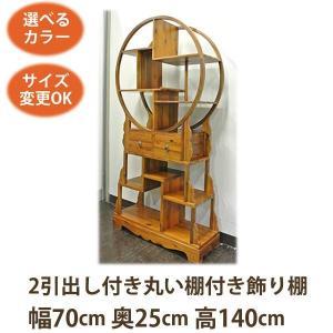 アジアン家具 2引出し付き丸い棚付き飾り棚《W:70×D:25×H:140》アジアン家具 飾り棚 和風 和家具 違い棚 ディスプレイ 棚 アジアン wanon333