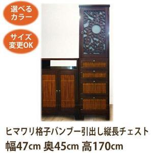 (ヒマワリ格子+バンブー引出し チェスト W47 D45 H170)アジアン家具 チェスト アジアン 和風(収納 サイドボード リビングボード タ|wanon333