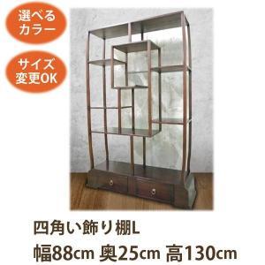 アジアン家具 四角い飾り棚L《W:88×D:25×H:130》(アジアン家具 飾り棚 和風 和家具 違い棚 ディスプレイ 棚 アジアン 明朝 (四 wanon333