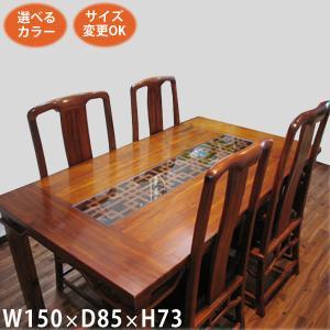 アジアン家具 テーブル ダイニングテーブル アジアン(センター格子 W150 D85 H73)ダイニング 無垢(天然木 アンティーク 完成品)中国|wanon333