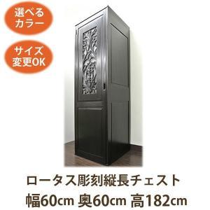 (ロータス彫刻扉 クローゼットW60 D60 H182)アジアン家具 ハンガーラック ワードローブ キャビネット アジアン  中国家具 和風(収納|wanon333