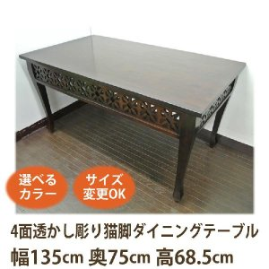 アジアン家具 テーブル ダイニングテーブル アジアン(4側面 透かし彫り 猫脚 W135 D75 H68.5)ダイニング 無垢(天然木 アンティー|wanon333