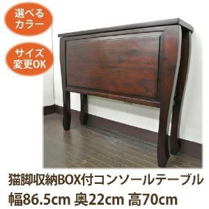 アジアン家具 コンソールテーブル アジアン(猫脚 収納BOX W86.5 D22 H70)コンソール コンソールデスク 無垢(天然木 アンティーク|wanon333