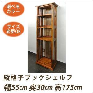 (4段棚+縦格子 ブックシェルフ W55 D30 H175)アジアン家具 ブックシェルフ アジアン 和風(シェルフ 本棚 オープンラック ラック|wanon333