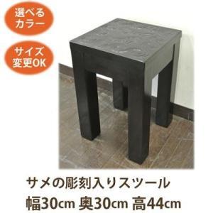 アジアン家具 サメの彫刻入りスツール44《W:30×D:30×H:44》アジアン家具 スツール 花台 腰掛になるアジアン 補助椅子/玄関 オットマ|wanon333