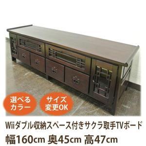 アジアン家具 Wiiダブル収納スペース付きサクラ取手TVボード160《W:160×D:45×H:47》(アジアン家具 テレビ台 シノア 和風 シノ|wanon333