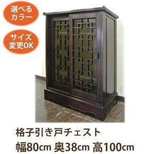 (格子 引き戸 ガラスキャビネット W80 D38 H100)アジアン家具 キャビネット アジアン  中国家具 和風(収納 チェスト タンス 箪笥|wanon333