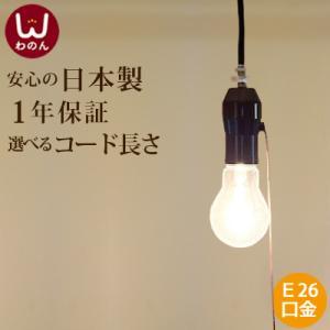 裸電球 ランプ (1灯式 ソケットホルダー 黒) ペンダントライト led レトロ ソケット 電気 電球 E26 wanon333