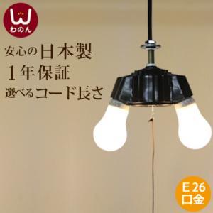 (2灯式 ソケットホルダー 裸電球 ランプ 黒)ペンダントライト led(led電球対応)レトロ ソケット 2灯用 ペンダント ライト E26 コン|wanon333
