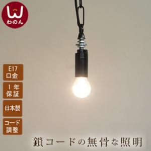 (E17 チェーンコード ソケット 裸電球 ランプ)ペンダントライト led(led電球対応)レトロ ペンダント e17 ソケットホルダー ソケット|wanon333