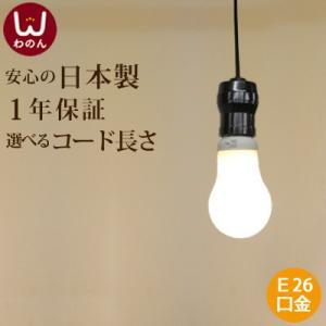 (裸電球 ランプ 黒) ペンダントライト led(led電球対応)レトロなソケット 1灯用 ペンダント E26 コンセント ソケットホルダー ソケッ|wanon333
