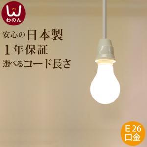 (裸電球 ランプ 白)ペンダントライト led(LED電球対応)レトロなソケット 1灯用 ペンダント E26 コンセント ソケットホルダー ソケット|wanon333