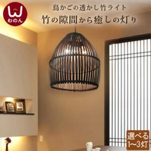 アジアン ペンダントライト 和風 照明 透かしバンブー アジア 和室 和モダン 和 天井照明 2灯 3灯 ペンダント ライト ランプ 和風照明|wanon333