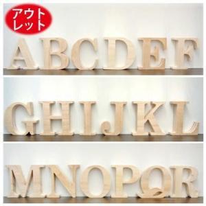 アウトレット価格木製アルファベットオブジェ (A〜R)高さ10cm(アルファベット オブジェ アルファベット 木製 アルファベット ブロック)|wanon333