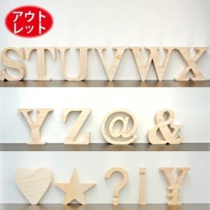 アウトレット価格木製アルファベットオブジェ (S〜Z/その他記号)高さ10cm(アルファベット オブジェ アルファベット 木製 アルファベット ブ|wanon333