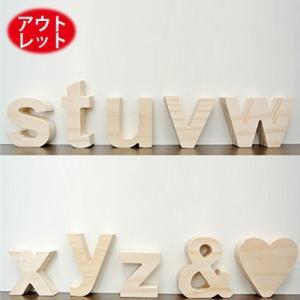 アウトレット価格木製アルファベット小文字オブジェ (s〜z/その他記号)高さ7cmから(アルファベット オブジェ 木製 ブロック インテリア 置物|wanon333