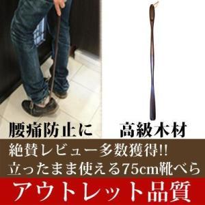 アウトレット品質(靴べら 単品)靴べら ロング 木製 靴べらロングなので立ったまま靴が履ける重宝な便利グッズ。高級な紫檀 天然木を使用してるのでお|wanon333