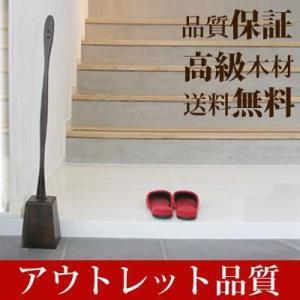 アウトレットでも保証付き万が一折れた場合でも無料交換します。アウトレットD級品高級木材 紫檀製ロング靴べらセット靴べら ロング スタンド(木製)お|wanon333