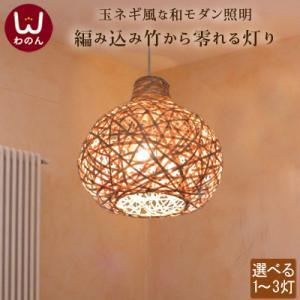 ・ペンダントライト 和風 (オニオン) 和室 照明 アジアン アジア 和モダン 和 天井照明 2灯 3灯ペンダント ライト ランプ 和風ペンダントライト|wanon333