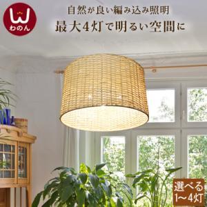 (ラタン ラウンド ペンダントライト)かわいい ペンダントライト led 北欧 子供部屋 照明 おしゃれ 天井照明(子ども部屋 リビング ダイニング|wanon333