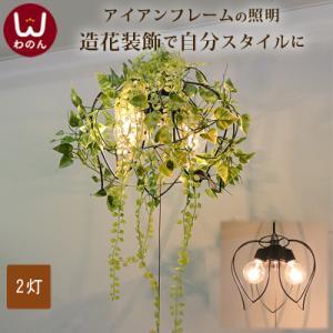 ・(2灯式 コモレビ ペンダントライト)ペンダントライト led(led電球対応)レトロなソケット 2灯用 ペンダント e26 照明 おしゃれ 照明器|wanon333