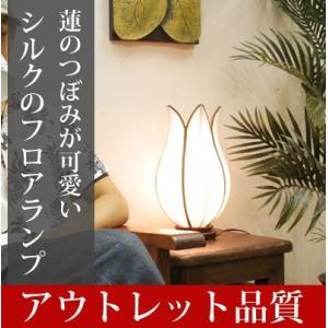 アウトレット品質Bランクロータス つぼみ フロア ランプ M照明器具 フロアライト フロアランプ インテリア おしゃれ かわいい オフホワイト E|wanon333