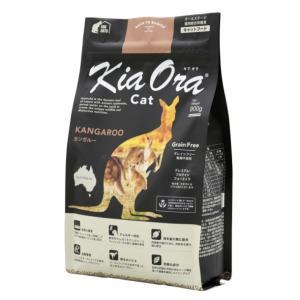 キアオラ カンガルー 900g 猫用 AL0