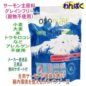 アーテミス OSO サーモン 9.9kg 犬用